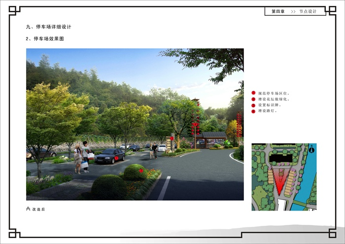 美丽乡村规划设计方案文本