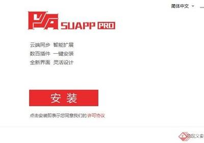 SUAPP插件库1.4(永久免费版)