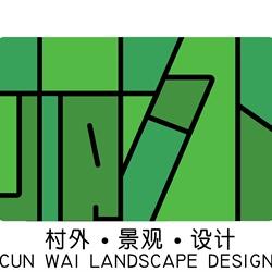 郑州村外园林景观设计有限公司