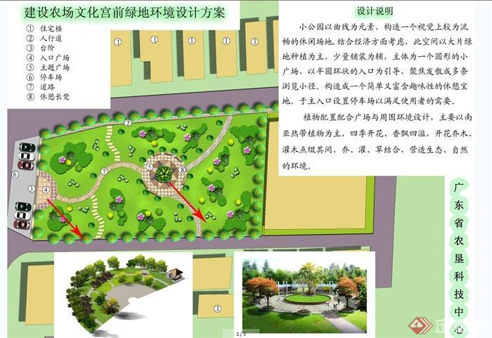 美丽乡村文化小公园景观设计PSD效果图与JPG方案图(3)