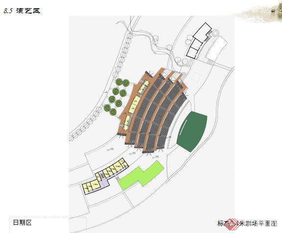 某大型山水实景演出剧场项目方案(4)