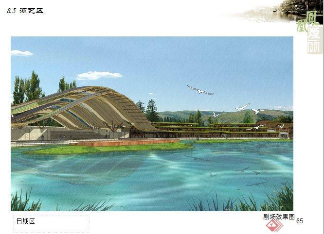 某大型山水实景演出剧场项目方案(6)