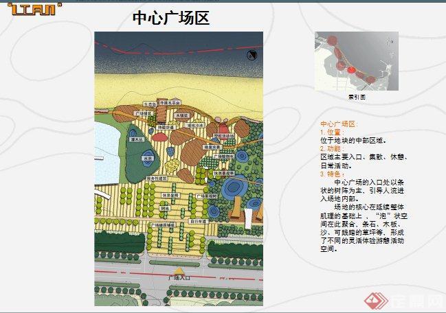 现代风格滨水城市景观方案设计(7)