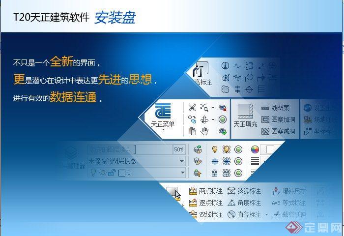 天正建筑2016軟件及注冊機(2)