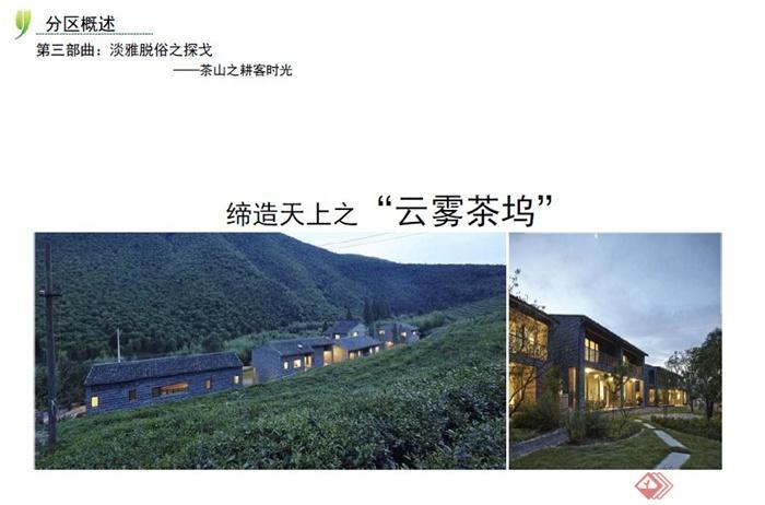 某生态旅游区景观概念规划方案(3)